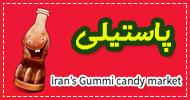 بازار عمده فروشی انواع پاستیل ایرانی و خارجی | پاستیلی